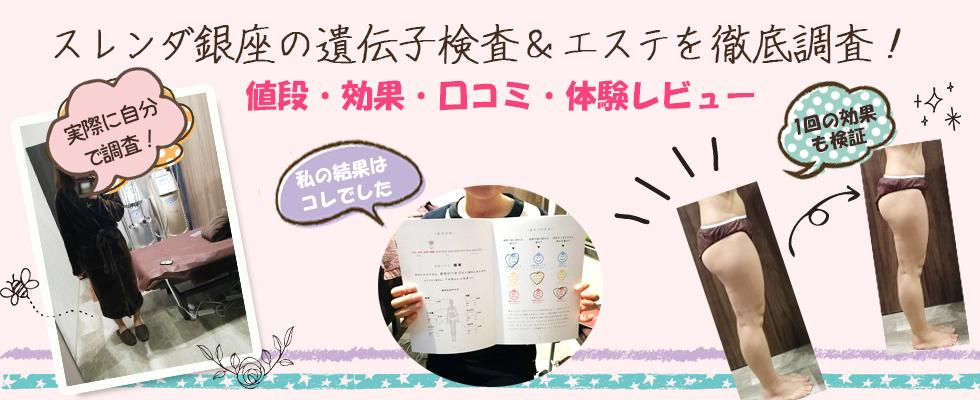 スレンダ銀座(SLENDA GINZA)で遺伝子検査!値段・効果・口コミ・体験レビュー!