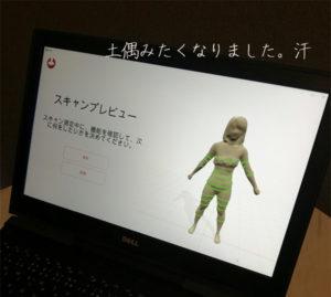 スレンダ銀座 3Dボディスキャナー